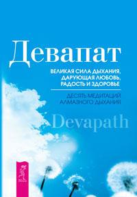 Великая сила дыхания, дарующая любовь, радость и здоровье. Десять медитаций алмазного дыхания. Ананд Девапат