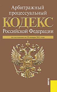 АПК РФ (на 20.01.11)