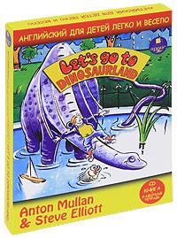 Английский для детей легко и весело / Lets Go To: Dinosaurland (комплект из книги, тетради и CD)
