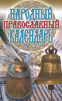 Народный православный календарь ( 978-5-386-02266-2 )