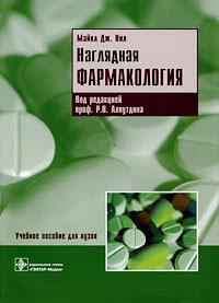 Наглядная фармакология. Майкл Дж. Нил
