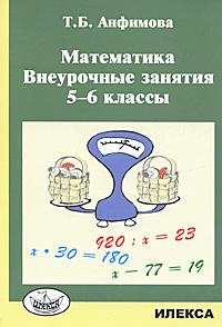 Математика. Внеурочные занятия. 5-6 классы12296407Пособие содержит материалы, обеспечивающие работу математического кружка в 5 и 6 классах, - более 60 тем, соответствующих школьной программе. Занятия разнообразны и по тематике, и форме. Есть разработки сценариев, КВН, других игр и соревнований. Занятия будут способствовать развитию у детей внимания, воображения, наблюдательности, памяти, воли, аккуратности, умения быстро считать, применять свои знания на практике, приобретать навыки нестандартного мышления. Дети научатся логически мыслить, рассуждать, анализировать условия заданий, а также свои действия. Пособие предназначено для учителей математики, ведущих внеклассную работу, родителей, занимающихся с детьми самостоятельно, студентов педагогических вузов - будущих учителей математики.