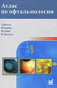 Атлас по офтальмологии. Т. Шлоте, Й. Рорбах, М. Грюб, Й. Мильке