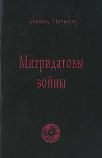 Митридатовы войны. Леонид Наумов