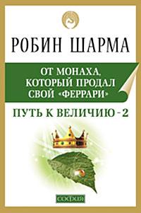 Путь к величию-2. Робин Шарма