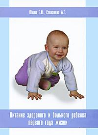 Питание здорового и больного ребенка первого года жизни