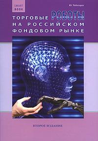 Торговые роботы на российском фондовом рынке ( 978-5-9791-0254-2 )