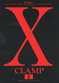 Икс. Книга 1. Начало. Часть 1. Clamp