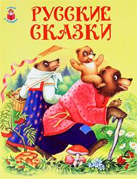 Русские сказки ( 978-5-93833-522-6 )
