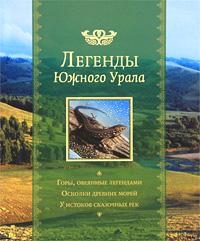 башкирская легенда о природе короткая Уссурийске Водитель экспедитор: