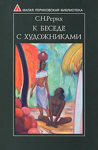 К беседе с художниками ( 5-86988-166-8 )