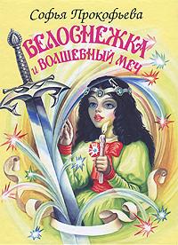 Книга Белоснежка и волшебный меч