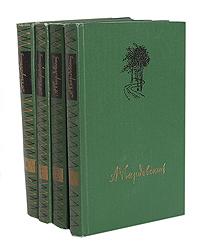 А. Твардовский А. Твардовский. Собрание сочинений в 4 томах (комплект)