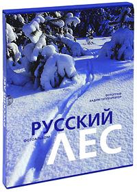 Русский лес. Фотоальбом (подарочное издание). Вадим Гиппенрейтер