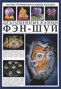 Иллюстрированная энциклопедия. Фэн-шуй. Драгоценные камни