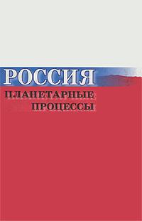 Россия. Планетарные процессы ( 5-288-03170-3 )