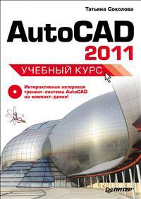 Как выглядит AutoCAD 2011. Учебный курс (+CD)