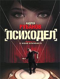 Психодел. Андрей Рубанов