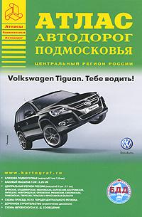 Атлас автодорог Подмосковья ( 978-94719-213-1 )