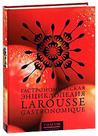 Гастрономическая энциклопедия Ларусс. В 12 томах. Том 8. Наан-Ощипывать