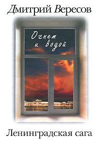 Ленинградская сага. В 2 книгах. Книга 2. Огнем и водой. Дмитрий Вересов
