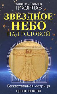 Звездное небо над головой. Божественная матрица пространства. Виталий и Татьяна Тихоплав