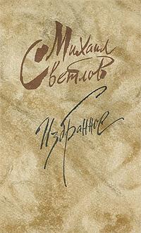 Михаил Светлов. Избранное