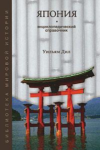 Япония. Энциклопедический справочник. Уильям Дил