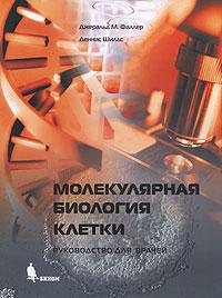 Молекулярная биология клетки. Руководство для врачей. Фаллер Д.М.