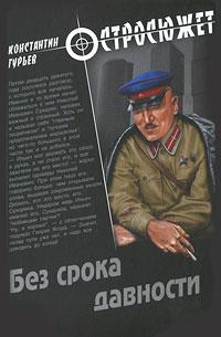 Без срока давности. Константин Гурьев