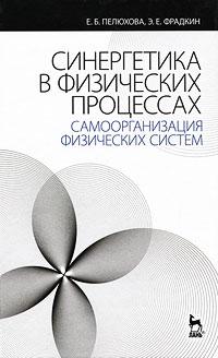 Синергетика в физических процессах. Самоорганизация физических систем. Е. Б. Пелюхова, Э. Е. Фрадкин