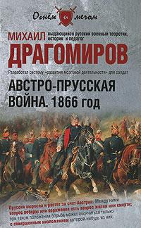 Австро-прусская война. 1866 год