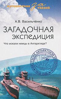 Загадочная экспедиция. Что искали немцы в Антарктиде?. А. В. Васильченко
