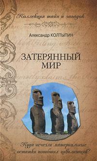 Затерянный мир. Александр Колтыпин