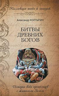 Битвы древних богов. Александр Колтыпин