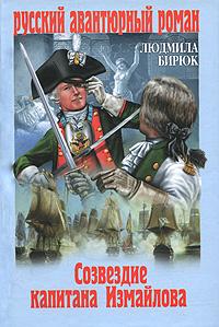 Созвездие капитана Измайлова. Людмила Бирюк