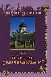 Обители Земли Православной ( 978-5-9533-5238-3 )