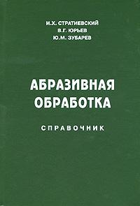 Абразивная обработка. Справочник