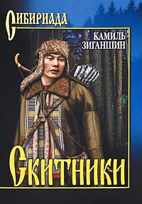 Скитники. Камиль Заганшин