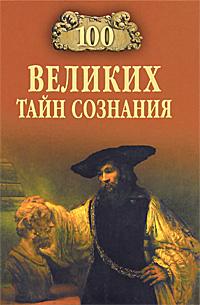 100 великих тайн сознания. А. С. Бернацкий