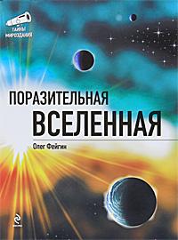 Поразительная Вселенная. Олег Фейгин