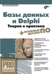 Базы данных и Delphi. Теория и практика (+ DVD-ROM). Д. Л. Осипов