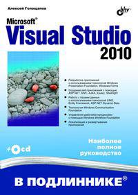 Microsoft Visual Studio 2010 (+ CD-ROM). А. Л. Голощапов