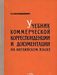 Учебник коммерческой корреспонденции и документации на английском языке