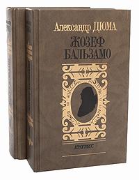 Жозеф Бальзамо (комплект из 2 книг)