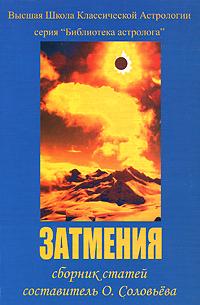 Zakazat.ru: Затмения. Составитель О. Соловьева