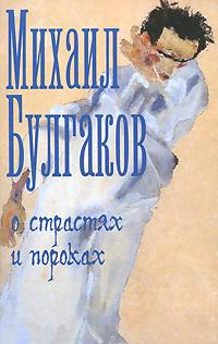 О страстях и пороках. Михаил Булгаков