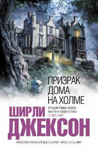 Призрак дома на холме. Ширли Джексон