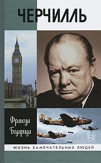 Черчилль. Франсуа Бедарида