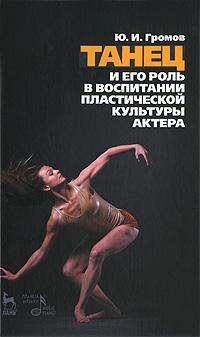 Танец и его роль в воспитании пластической культуры актера. Ю. И. Громов